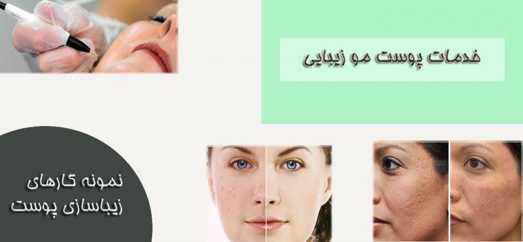 خدمات پوست و مو